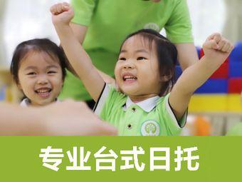 森林宝宝国际日托早教中心(龙口西校区)