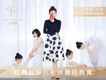 北京红舞鞋少儿形体舞蹈教育(美莲广场店)