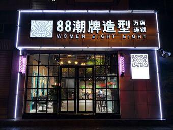 88潮牌造型(朝阳路店)
