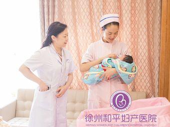 徐州和平妇产医院·医疗级月子公寓