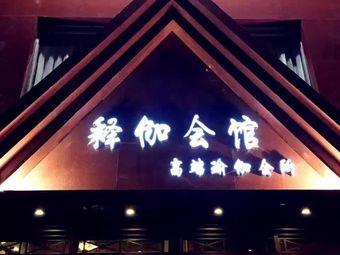 释伽会馆高端瑜伽会所