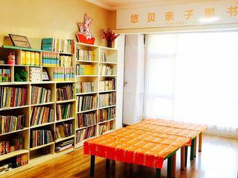 悠贝亲子绘本图书馆(金安美豪馆)