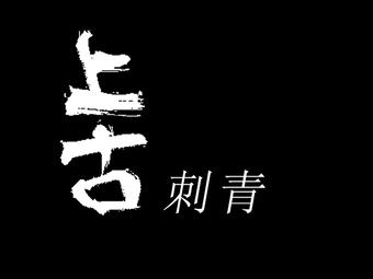 上古刺青·专业纹身工作室(勒泰店)