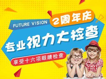 未来视界近视防控弱视训练(康健护眼中心)