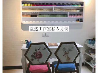 益达美甲纹绣工作室