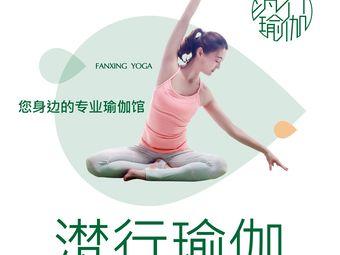 滼行瑜伽(丹枫店)