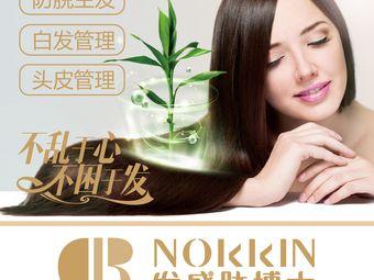 DR.NOKKIN养发生发中心(北仑银泰城店)