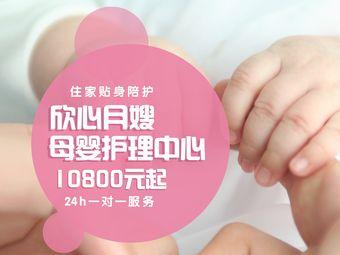 欣心月嫂母婴护理中心(杨浦鞍山店)