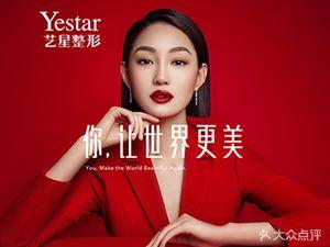 Yestar杭州艺星医疗美容