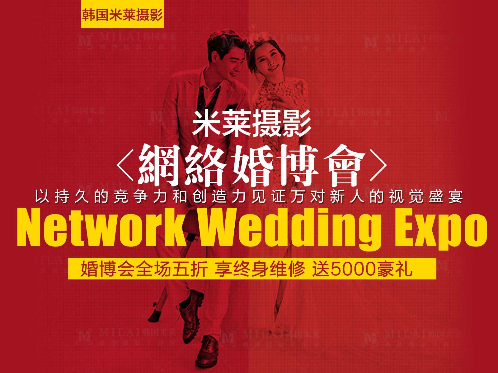 韩国米莱婚纱摄影(婚纱照定制专家)
