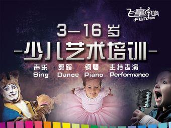 飛童藝術中心·鋼琴·聲樂·舞蹈·主持(普陀飛洲校區)