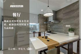 5-10万80平米公寓现代简约风格餐厅装修图片大全
