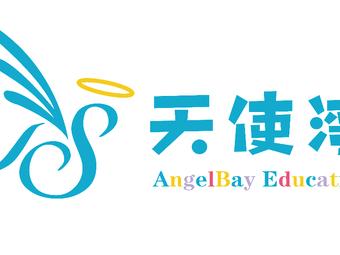 天使湾儿童成长训练中心