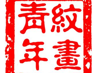 纹画青年·纹身刺青(中心店)