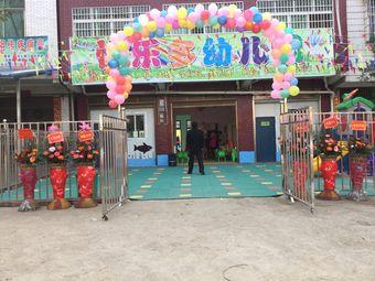 快乐多幼儿园