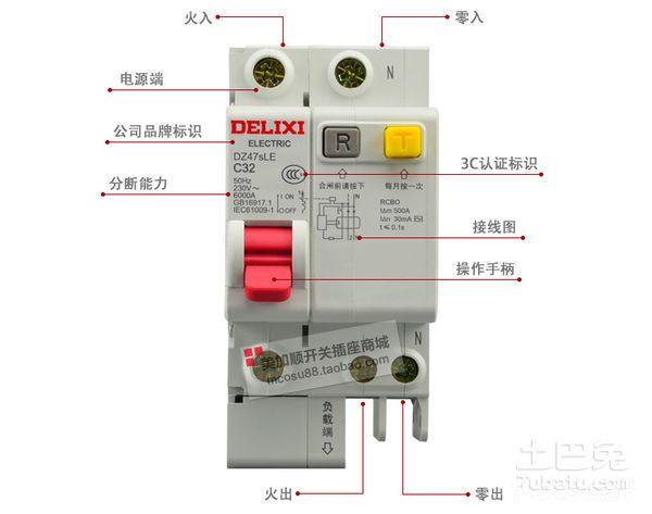 家用漏电保护开关接线怎么连?