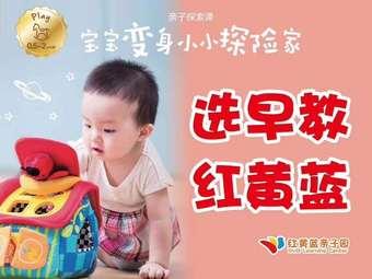 红黄蓝早教中心(大未来店)