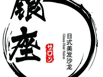 银座·Ginza日式美发沙龙