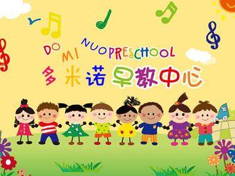 多米诺国际儿童成长中心(松江万达广场店)
