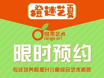 橙果国际少儿艺术中心(环球银泰校区)