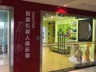 智趣熊乐高机器人俱乐部(金沙校区)