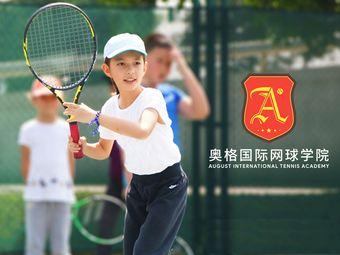 奥格国际网球学院(海珠校区)