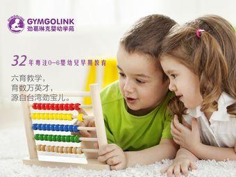 劲葛琳克婴幼学苑(五缘湾校区)