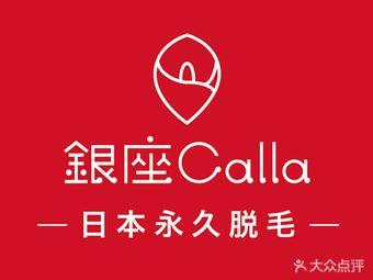 日本银座Calla专业脱毛连锁机构(龙翔店)