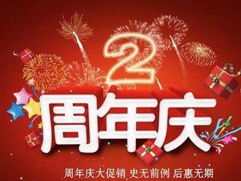 优贝乐·乐童年国际儿童教育中心(西青校区)