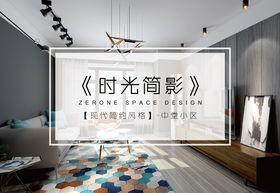 5-10万80平米现代简约风格客厅欣赏图