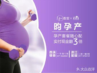 知妈堂孕期产后运动中心(滨江店)
