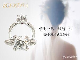 ICE NOVA钻石私人定制