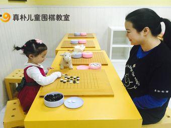 真朴儿童围棋教室(市中校区)