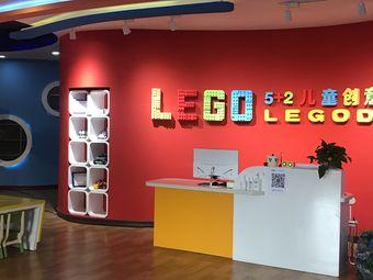 乐高5+2儿童创意中心(总店)