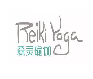 森灵瑜伽REIKI YOGA