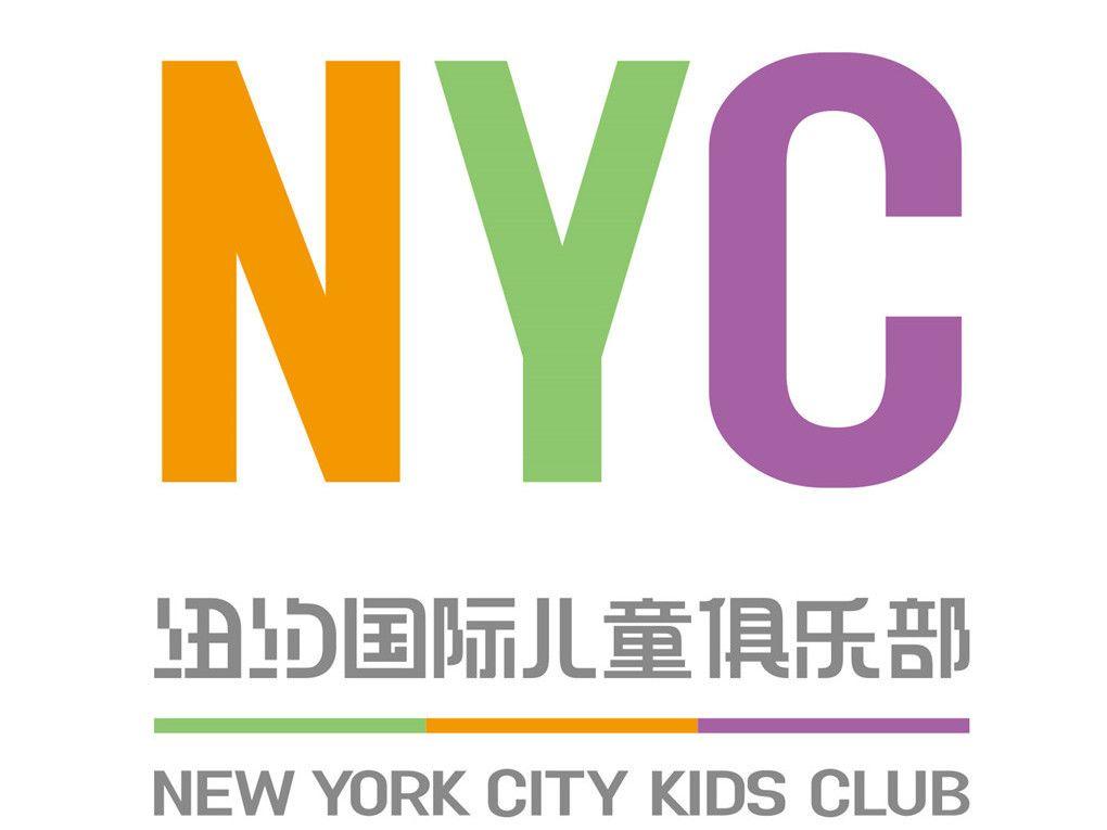 nyc纽约国际儿童俱乐部图片