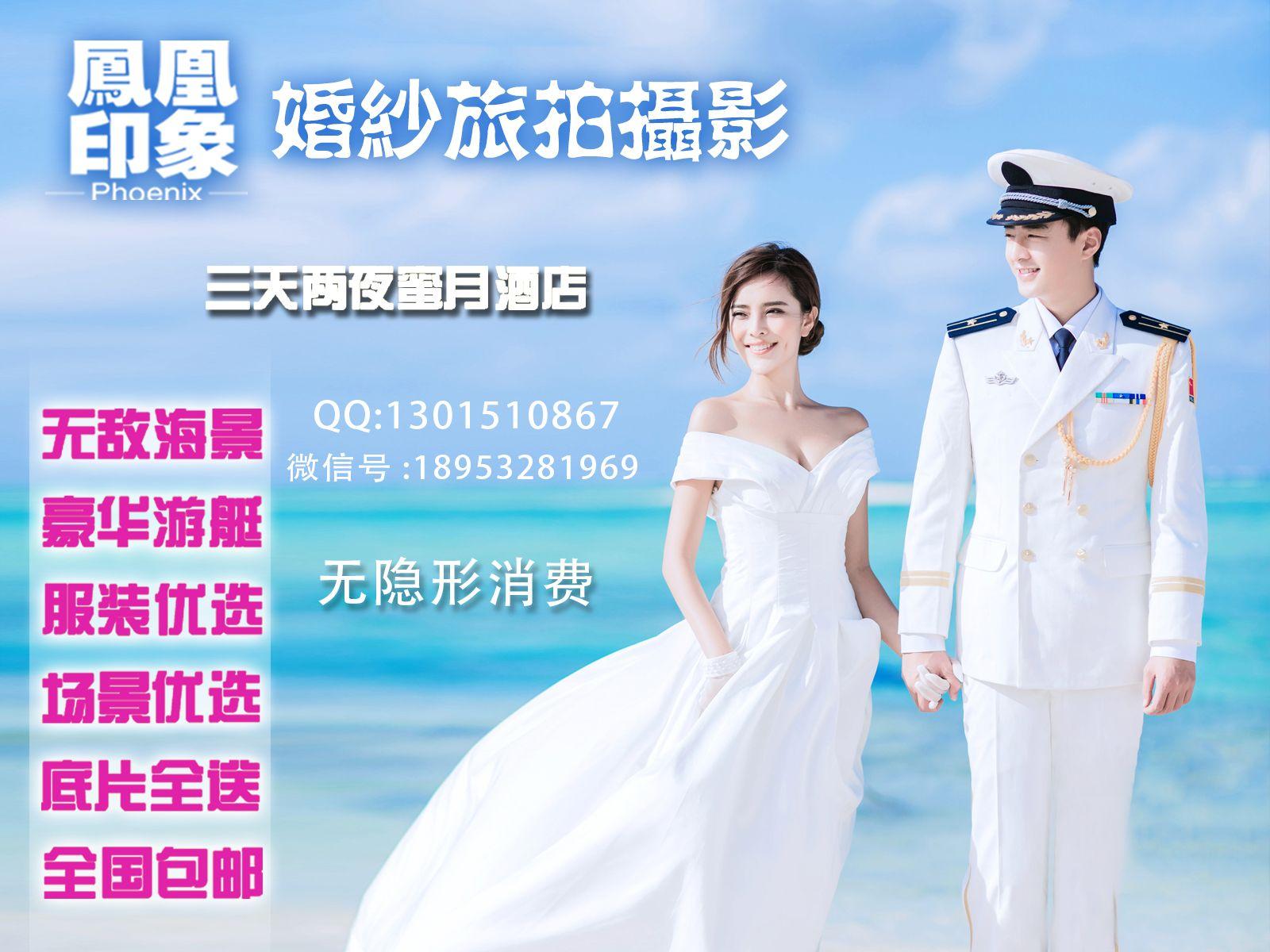 凤凰印象婚纱摄影