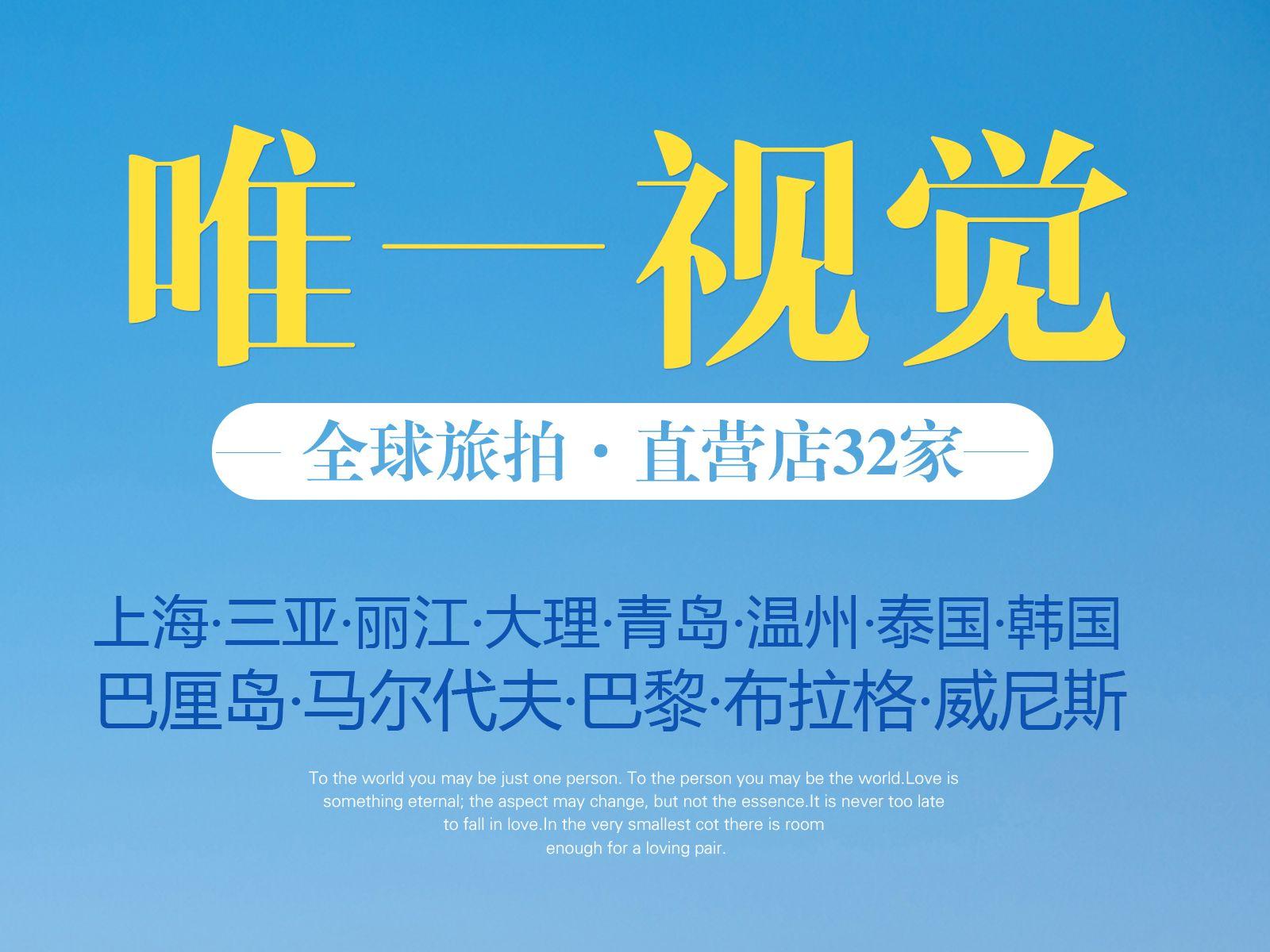 中国唯一视觉旅游摄影集团