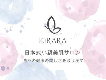 kirara日式小颜美肤沙龙