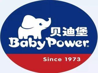 Baby Power贝迪堡(普兰店)