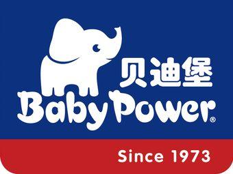 贝迪堡国际早教(桃源中心店)