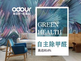 氧宜多硅藻泥丨墙面刷新(马会家居店)
