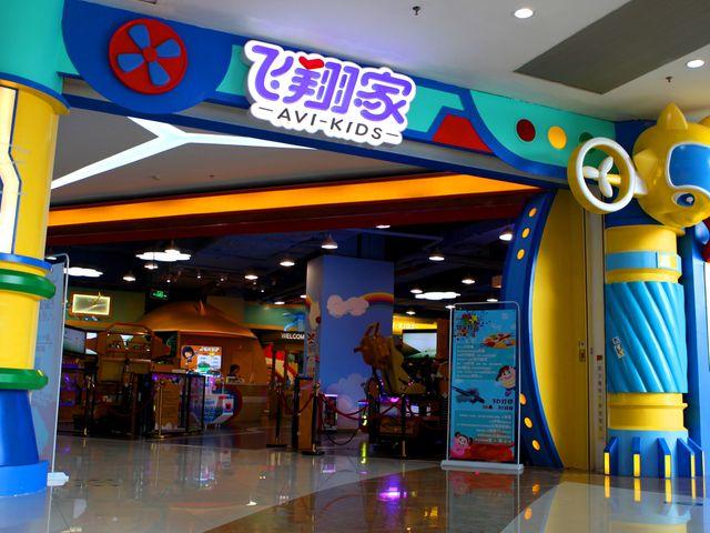 飞翔家广州店电话,地址,价格,营业时间(图)-儿童乐园