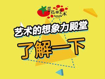 蕃茄田艺术(新百CCpark中心)