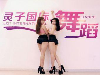 灵子舞蹈培训中心(石排分校)