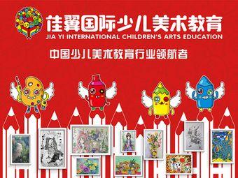 佳翼国际美术教育(铁西分校)