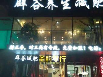 瘦道辟谷养生减肥(no.2店)