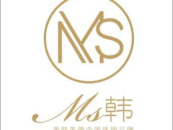 Ms韩·美肤美颜中心(咸阳店)