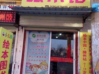 绘本中国·滕州站小儿郎绘本馆