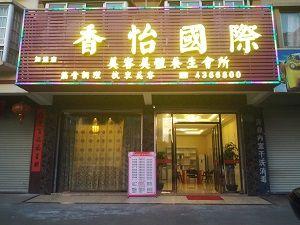 香怡国际美容美体养生会所(龙胜小区分店)